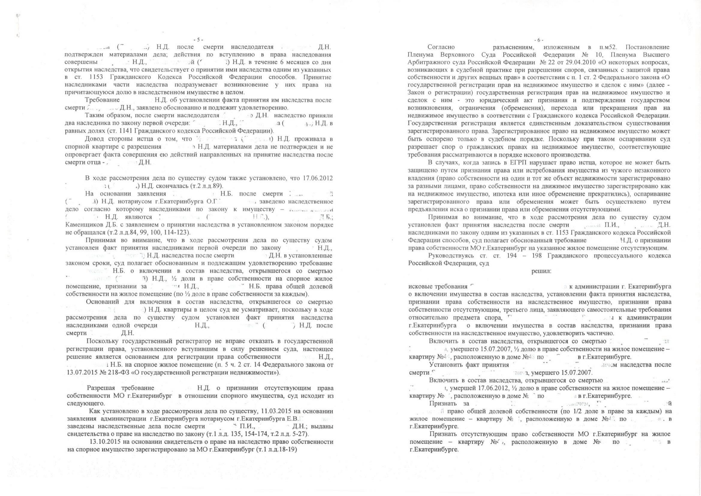 Признание факта принятия наследства или признание права собственности